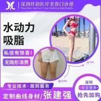 减肥塑形 全身精雕吸脂 包含大腿+小腿+腰腹+手臂+副乳+背部+妈妈臀 打造完美减肥