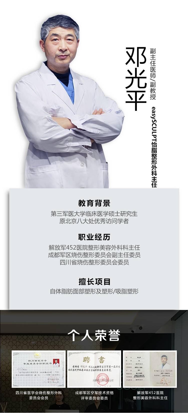 邓光平医生