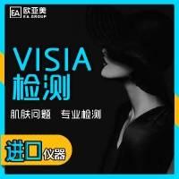 皮肤检测 ✅ VISIA面部深层检测