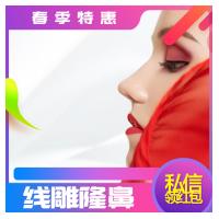 北京线雕鼻综合 隆鼻尖+鼻背+鼻小柱 (新客专享)给您安全 立体 挺翘美鼻