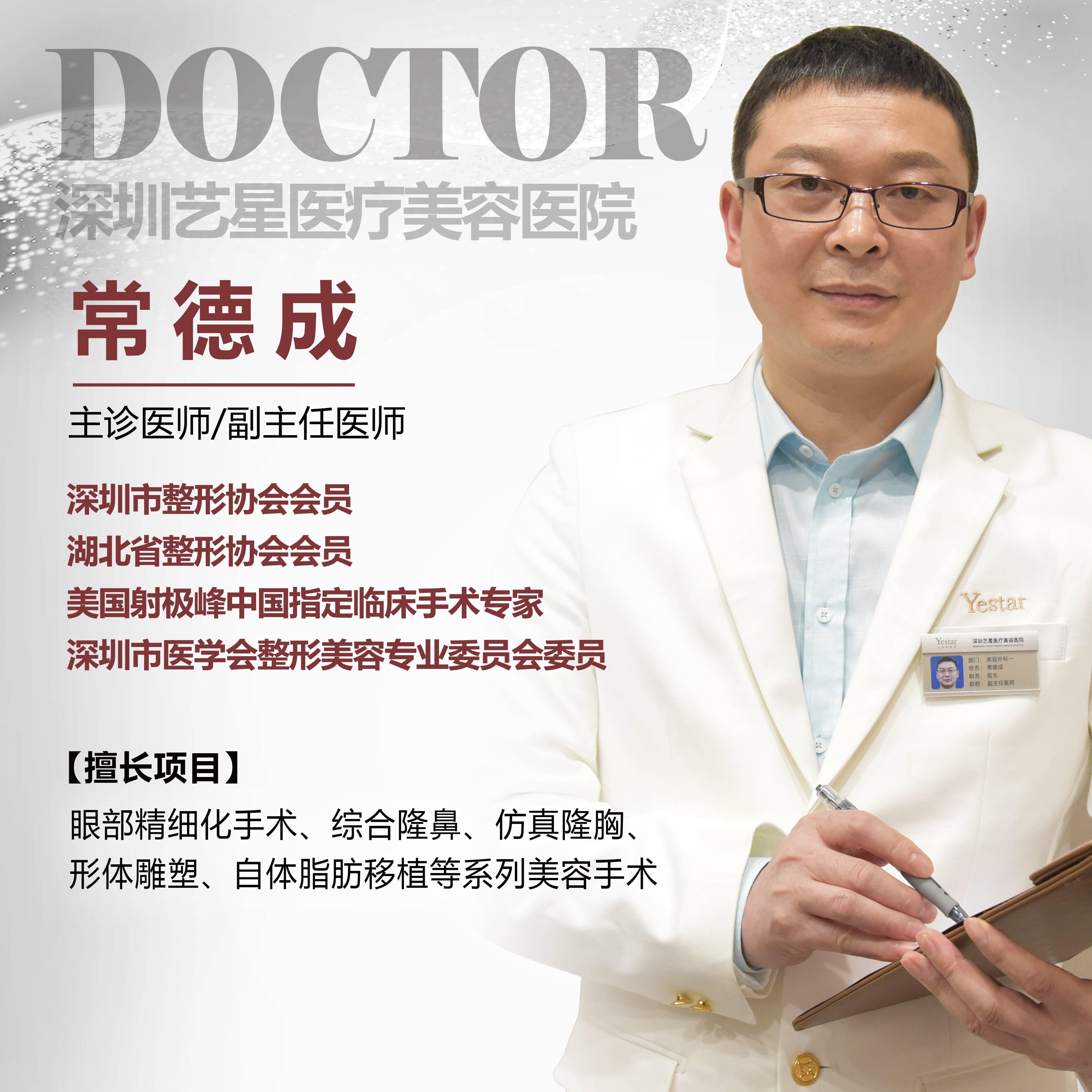 常德成医生