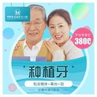 种植牙 私信立减100元 进口韩系种植牙包含种植体+牙冠+基台 不限购