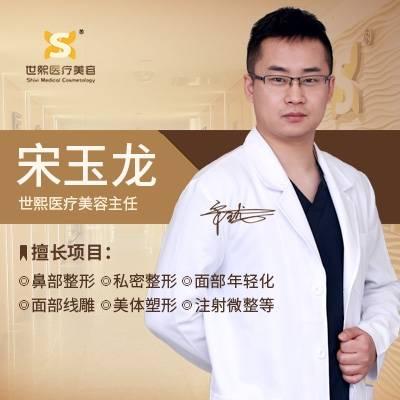 宋玉龙医生