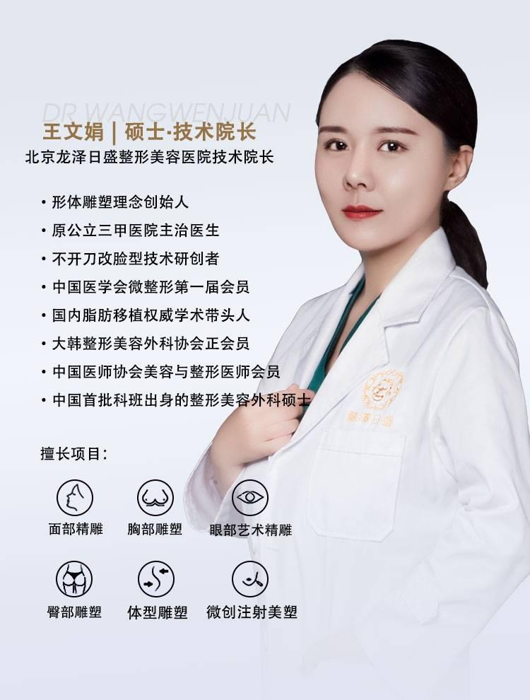 王文娟医生