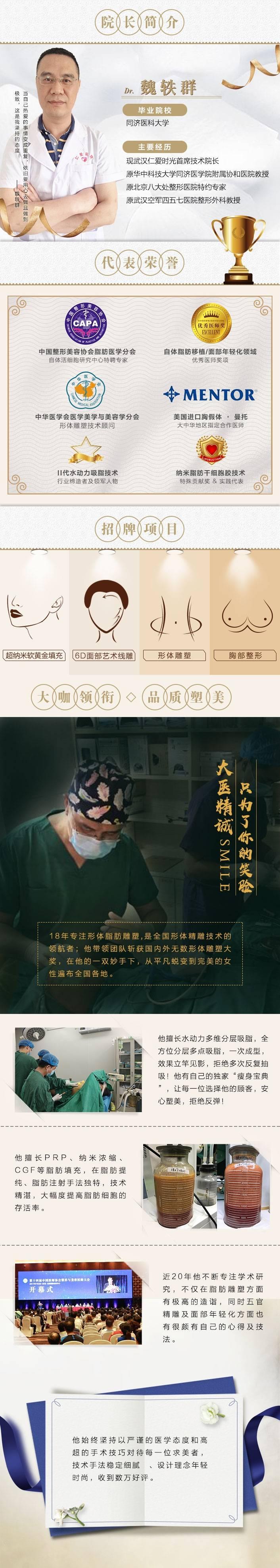 魏轶群医生