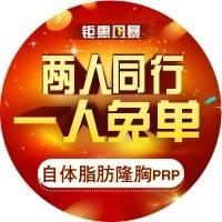 脂肪隆胸+PRP