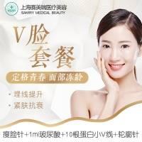 注射微整 上海V脸套餐   不用开刀 轻松打造V字高级脸  瑞蓝玻尿酸1ml+小V线10根