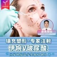 伊婉V玻尿酸1ml 打造立体小V脸 青春脸必备神器