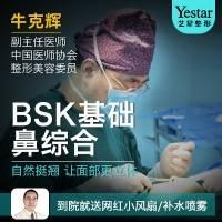 硅胶假体隆鼻 到院礼 艺星BSK鼻综合 改善鼻部缺陷 打造属于你的混血小翘鼻 免费参加幸运转盘