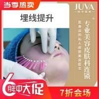 ❤面部埋线提升❤5部位可选 线雕提拉专业医师操作 苹果肌/法令纹/嘟嘟肉/下颌缘