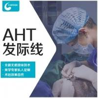 毛发移植 成都毛发移植 #全新AHT技术 日记返现高达7000 植发际线 大脑门 发量少