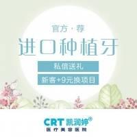 韩国登腾/颗 厂家补贴价 进口种植体 含一颗牙全部费用 2颗起更优惠