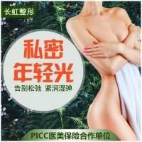 北京激光阴道紧缩☞ 私密年轻光☜ 私密整形界的首席专家让您紧致♥敏感♥润滑似初夜
