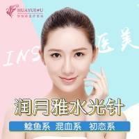 北京润月雅水光针 +医用面膜 像韩剧女主角的皮肤一样 皮肤发光 白皙透亮