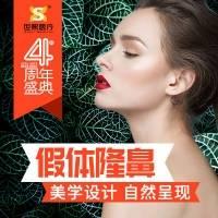硅胶假体隆鼻 北京硅胶假体隆鼻 非国产假体 合资威宁假体 日记返现