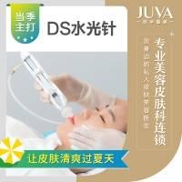 DS水光针