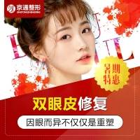 失败修复 北京眼部修复 双眼皮修复 专家亲诊 案例超6万 恢复自然