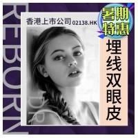 北京芭比埋线双眼皮 安全可靠 精雕细琢 灵动翘睫 宛若天生