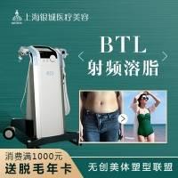 减肥塑形 私信享黑卡特权 英式BTL射频溶脂 美肤 紧肤除皱 面部提升 抗衰效果看得见