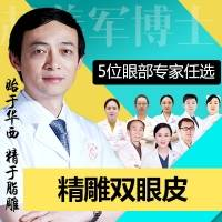 DR.Z双眼皮