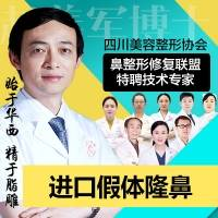 合资康宁硅胶假体隆鼻术