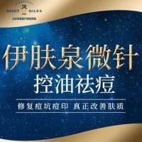 北京微针美塑祛痘