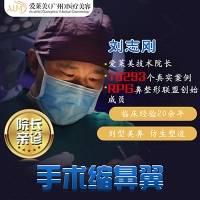 手术缩鼻翼