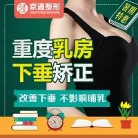 重度乳房下垂矫正 告别松弛下垂 重塑傲挺高峰 做自信女人