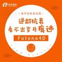 RF射频紧肤 上海Fotona4D极塑提拉(法令纹/微笑唇祛除皱纹 紧致肌肤 无痕抚平岁月痕迹