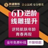 埋线提升 北京全面部埋线提升 线雕 进口大V线+蛋白线 包年不限根数 随时可以补