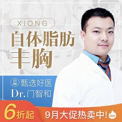 脂肪隆胸(门智和 专注脂肪)
