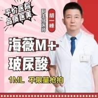 玻尿酸  海薇M+1ML 不限购  大分子玻尿酸 长效维持 注射隆鼻/隆下颏