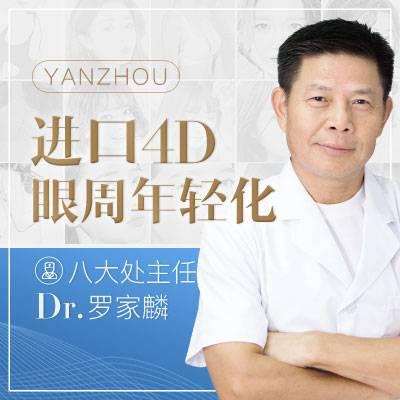 4D眼周年轻化(非手术)