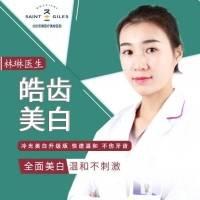 皓齿美白 中韩医师团队 30分钟告别有色牙齿 拥有洁白如钻美牙