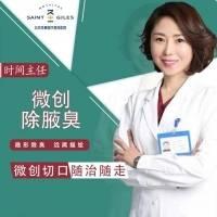 微创祛腋臭 中韩医师团队 微创  除腋臭 博士级专家团队 一次免除异味尴尬
