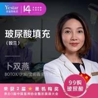 玻尿酸 上海艺星14周年庆  姣兰玻尿酸 1ml  3支 适用眼唇  支持现场验真
