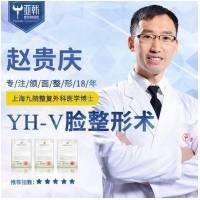 下颌角赵贵庆博士