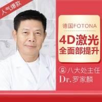 激光面部提升(全脸价)Fotona4D全面部紧致提升 八大处激光主任操作 祛法令纹/双下巴/嫩肤除皱