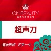 店庆特惠----哈尔滨超声刀 恢复紧致肌肤 重塑年轻轮廓