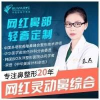 北京隆鼻综合 进口假体耳软骨隆鼻•自然软糖鼻•俏立有孤度•真实可揉捏•精细无痕迹