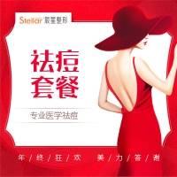 祛痘套餐(针清 +红蓝光+VISA+果酸面膜)