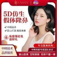 假体隆鼻 5D仿生假体隆鼻 中韩明星专家团队亲诊 韩国整形技术