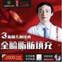 赵善军博士专利脂肪填充 省脂肪整形会长主诊 3项脂肪专利技术 超高存活保障