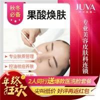 ❤果酸焕肤❤祛痘/深层清洁/祛黑头 改善水油不均 提亮肤色