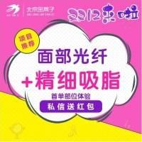 北京光纤千赢国际下载+精细分层吸脂小V脸组合 20多年整形从业医师亲诊