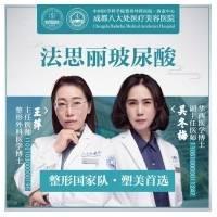 玻尿酸隆鼻 国家队博士团亲诊 法思丽 中大分子玻尿酸1ml
