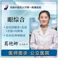 眼综合 郑州  眼综合   公立三甲医院