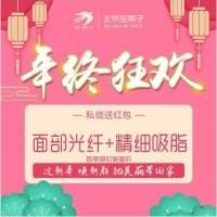北京光纤万博体育ios版+精细分层吸脂小V脸组合 20多年整形从业医师亲诊
