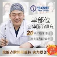 北京自体脂肪填充单部位 3种脂肪形态4个层次6L滤层技术 轻松逆袭轮廓高颜值女神