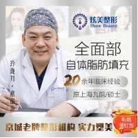 北京自体脂肪活力种植全面部填充 定制多种脸型